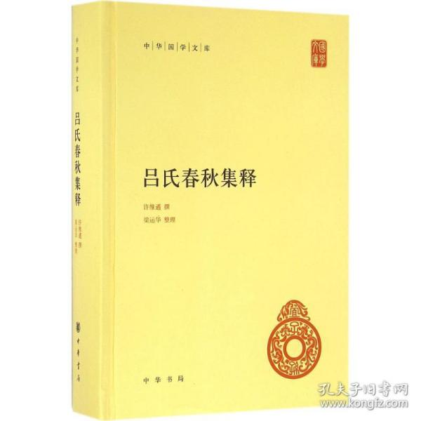 吕氏春秋集释(中华国学文库)