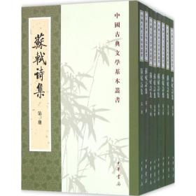 苏轼诗集(全八冊)