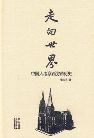 走向世界—中国人考察西方的历史
