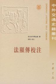 法显传校注:中外交通史籍丛刊