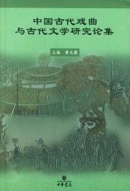 中国古代戏曲与古代文学研究论集