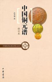 中国铜元谱--中国钱币丛书乙种本之四