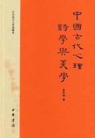 中国古代心理诗学与美学
