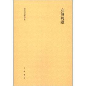徐仁甫著作集:左传疏证