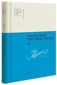 中国古代小说中的史传传统及其历史变迁