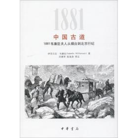 中国古道 1881韦廉臣夫人从烟台到北京行纪