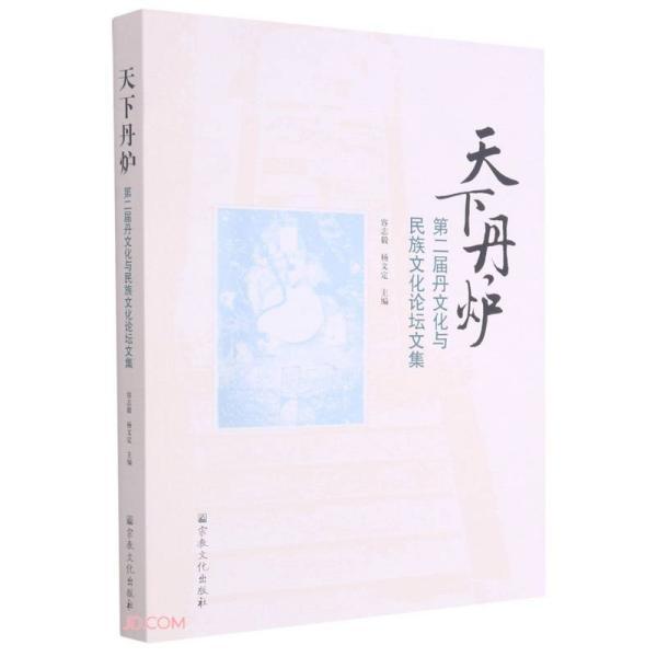 天下丹炉(第二届丹文化与民族文化论坛文集)