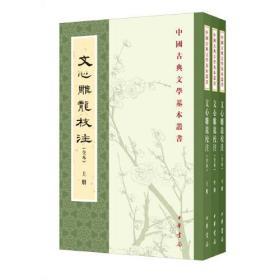 文心雕龙校注(全本·中国古典文学基本丛书·全3册·平装繁体竖排)