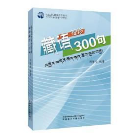 袖珍藏语三百句