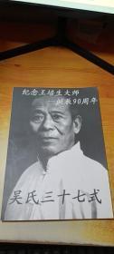 纪念王培生大师——诞辰90周年 吴氏三十七式