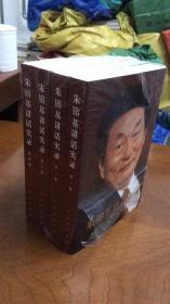 朱镕基讲话实录(全4卷)合售