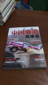 中国赛道英雄谱