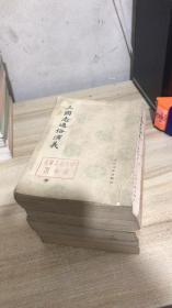 三国志通俗演义1.2.3.4.5本合售  繁体竖版