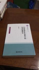 中国死刑改革进程中的民意问题研究
