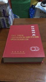 新汉德词典