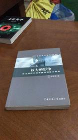权力的影像:权力视野中的中国电视媒介研究