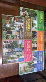 庭院设计:自然花园改造实例.日式庭院风格秀.西式花园改造实例.魅力私家庭院.日式庭院设计秘籍 《全5册》合售