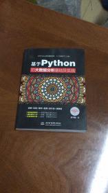 基于Python的大数据分析基础及实战