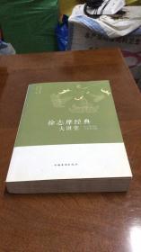 中侨大讲堂:徐志摩经典大讲堂