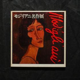 「现货」【 莫迪里阿尼名作展 (Modigliani)】(检索:美术画册,绘画展览图录)