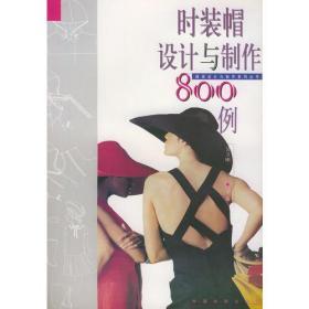 时装帽设计与制作800例/服装设计与制作系列丛书