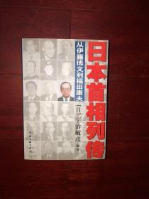 日本首相列传:从伊藤博文到福田康夫 无勾画