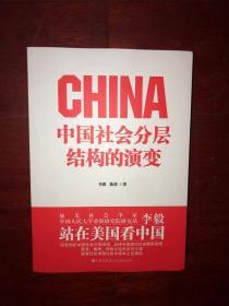 中国社会分层结构的演变 无勾画