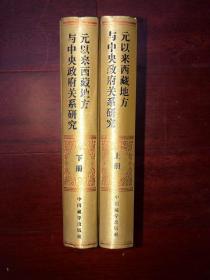 元以来西藏地方与中央政府关系研究 上下 2 册全 无勾画