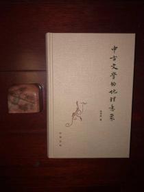中古文学的地理意象 无勾画
