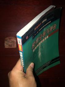 三友会计名著译丛书 经营分析与评价 无勾画
