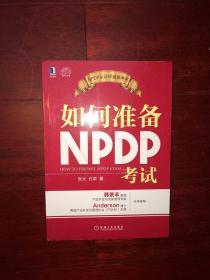 如何准备NPDP考试 无勾画