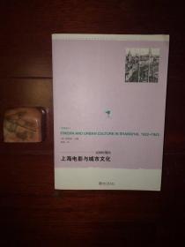 民国时期的上海电影与城市文化 有勾画