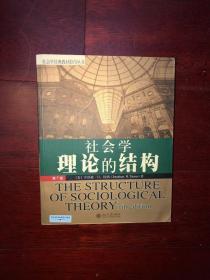 社会学理论的结构 英文版 无勾画