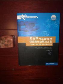 SAP汽车零部件供应商行业解决方案 无勾画