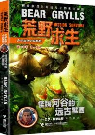 荒野求生少年生存小说系列:4怪鳄河谷的远古壁画