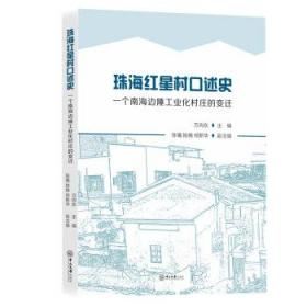 珠海红星村口述史:一个南海边陲工业化村庄的变迁