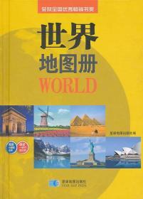 D113世界地图册:中外文