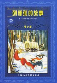 世界文学名著宝库:列那狐的故事