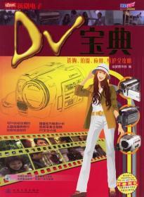 DV宝典选购、拍摄、应用、维护全攻略