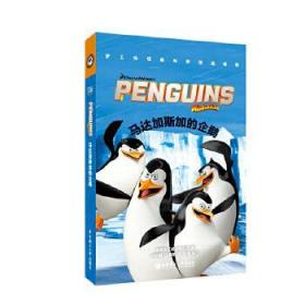 梦工场经典电影双语阅读 马达加斯加的企鹅 The Penguins of Mada