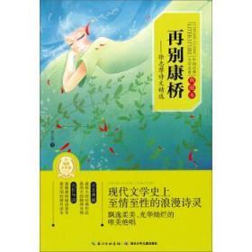 中国经典文学名著·再别康桥:徐志摩诗文精选