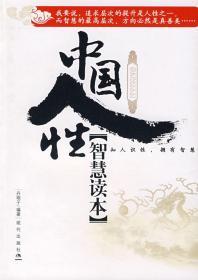 中国人性智慧读本