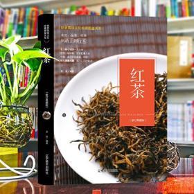 世界高端文化珍藏图鉴大系:红茶
