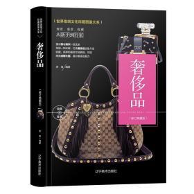 (修订版)珍藏图鉴大系--奢侈品收藏与鉴赏