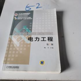 电力工程 第2版