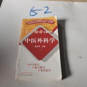 中医外科学·易学助考口袋丛书