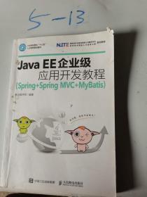 Java EE企业级应用开发教程(Spring+Spring MVC+MyBatis)