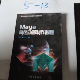 Maya角色动画制作教程