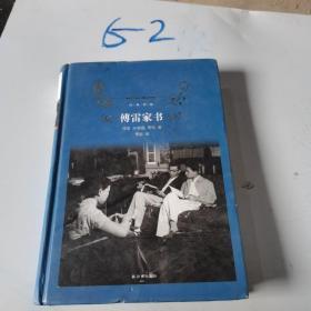 经典译林 傅雷家书/经典译林