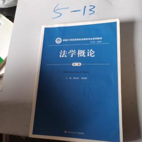 法学概论(第二版)/新编21世纪思想政治教育专业系列教材
